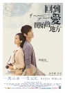 刘诗诗-回到爱开始的地方
