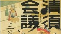 《清须会议》预告片 豪华阵容呈现华丽视觉