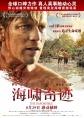 《海啸奇迹》中文海报