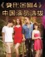 《变形金刚4》中国演员4强诞生