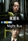 王宁-夜班车