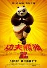杨紫琼-功夫熊猫2