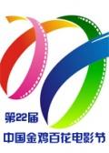 第22届金鸡百花电影节