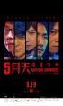 http://image11.m1905.cn/uploadfile/2013/0913/20130913110450382.jpg