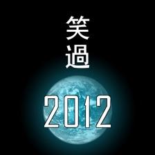 笑过2012