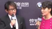 刘谦出席《惊天魔盗团》首映 柳岩爆乳装依旧性感