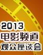 2013电影频道观众座谈会