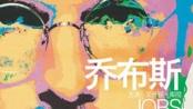 电影《乔布斯》中国上映 再现天才叛逆的传奇人生