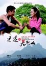 王毅-遥远的天熊山