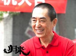 """张艺谋遭遇山寨导演 《归来》引发""""全民猜想"""""""
