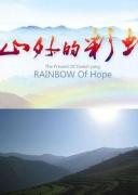山外的彩虹
