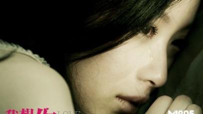 《我想和你好好的》:爱情,就是两个人的战争