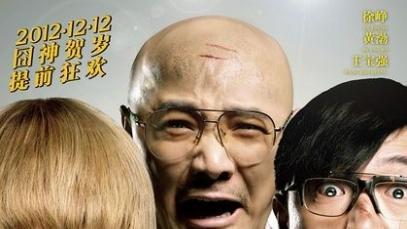 麦基评电影《泰囧》:具有反思精神讽刺物质主义
