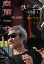 《向前一步》——《狄仁杰之神都龙王》电影纪录片(中)