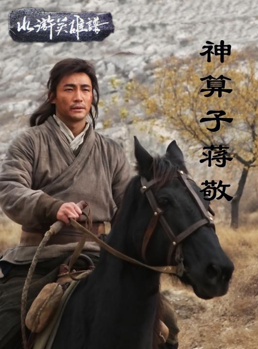 神算子蒋敬电影_神算子蒋敬百度影音在线观看_高清电影下载小