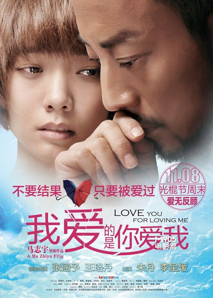 《我爱的是你爱我》之男人帮 张涵予以情会敌友   > 《我...