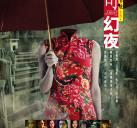 http://image11.m1905.cn/uploadfile/2013/1121/20131121113310746625.jpg
