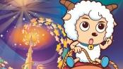 《喜羊羊6:飞马奇遇记》预告 元月开启梦幻之旅