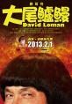http://image11.m1905.cn/uploadfile/2013/1127/20131127040917500651.jpg