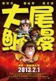 http://image11.m1905.cn/uploadfile/2013/1127/20131127040917651848.jpg