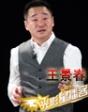 光影星播客第122期王景春