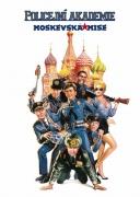 警察学校7:莫斯科任务