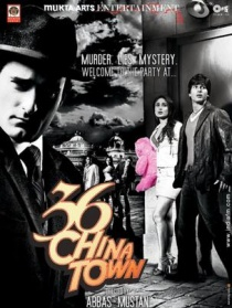 中国城36号