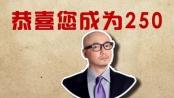 """《无人区》曝""""电视购物版""""观影指南 精彩全搜罗"""