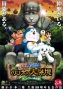 哆啦A梦:新・大雄的大魔境 ~贝可与5人探险队~