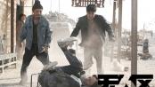 """《无人区》""""怪咖版""""花絮 揭秘各路""""抠脚大汉"""""""