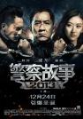丁晟-警察故事2013