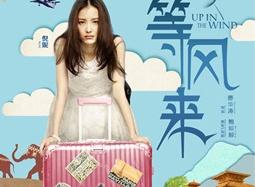 《等风来》发布最新海报 倪妮、井柏然踏上囧途