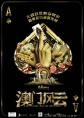 http://image11.m1905.cn/uploadfile/2013/1212/20131212114642297584.jpg