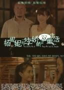 杨妮妮与李娇娇的双重生活
