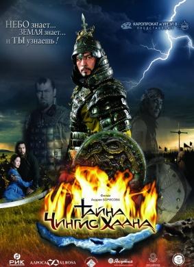 成吉思汗的意愿国语_成吉思汗的意愿By the Will of Chingis Khan(2008)_1905电影网