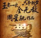 http://image11.m1905.cn/uploadfile/2013/1219/20131219035239331474.jpg