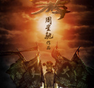 http://image11.m1905.cn/uploadfile/2013/1219/20131219035239940991.jpg