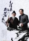 王伍福-毛泽东与齐白石