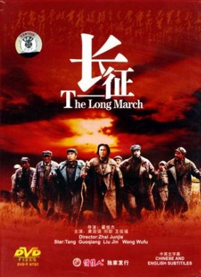 播播放_长征(1996)_1905电影网