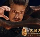 大闹天宫3d-甄子丹(2013)#2