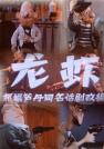 靳夕-龙虾