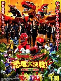 兽电战队强龙者vs特命战队Go-Busters 恐龙大决战!再见永远的朋友