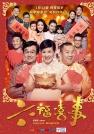 杨千嬅-六福喜事