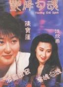 艷降勾魂(2016)