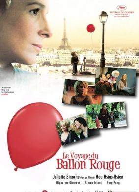 红气球的旅行