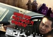 《警察故事2013》曝韩版海报 1月29日韩国首映