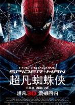 蜘蛛侠4:超凡蜘蛛侠