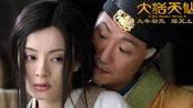 """《大话天仙》刘镇伟再度搞怪 众演员""""奇葩""""亮相"""