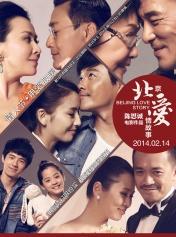 北京爱情故事-高清完整版-在线观看-1905电影网