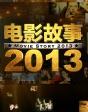 2013电影故事
